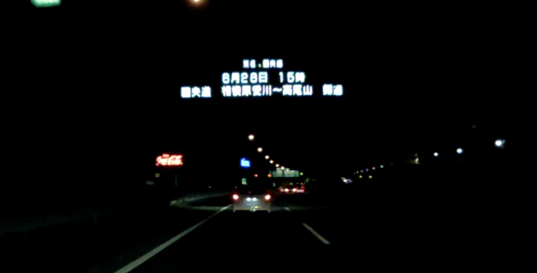 圏央道、相模原愛川IC~高尾山IC間が6月28日に開通する!