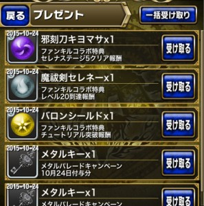 th_スクリーンショット 2015-10-25 2.33.02