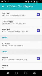 Screenshot_2016-02-26-01-23-43
