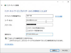 SnapCrab_インターネットへの接続_2016-6-4_21-37-25_No-00